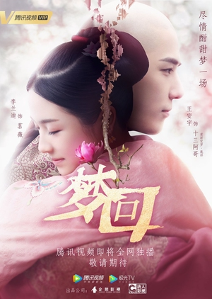 image of drama Dreaming Back To The Qing Dynasty (2019) [CDRAMA]
